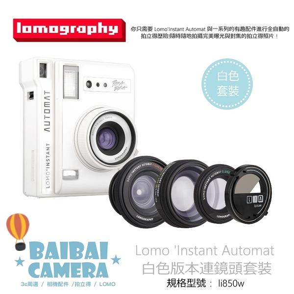 Lomography 拍立得相機 拍立得 Lomo'Instant Automat 白色 版本連鏡頭套裝 li850w
