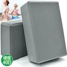 EVA專業瑜伽磚40D.瑜珈磚塊.瑜珈枕...