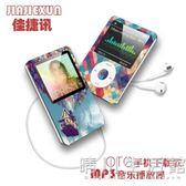 佳捷訊超薄有屏蘋果MP3/MP4音樂播放器 迷你隨身聽可愛學生錄音 晴川生活館