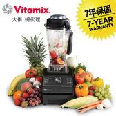 Vitamix TNC全營養調理機 精進型【時尚黑】