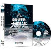 Discovery-百慕達三角大曝光DVD