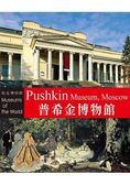 知名博物館:普希金博物館