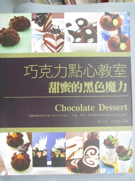 【書寶二手書T1/餐飲_XAC】巧克力點心教室 : 甜蜜的黑色魔力 = Chocolate dessert_許正忠,林倍加作