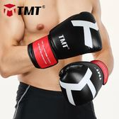 TMT拳擊手套成人散打訓練沙袋拳套格斗泰拳男女加厚搏擊運動裝備