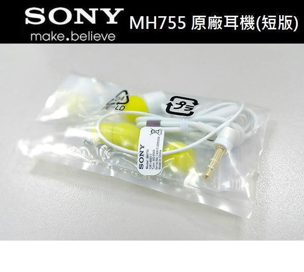 【免運+買一送一】SONY【短線】MH755原廠耳機,入耳式,彎頭短線,可搭用藍芽耳機SBH20 SBH50 MW600