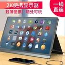 超清便攜無線同屏顯示器15.6寸便攜式顯示器電腦外接擴展顯示屏幕 【全館免運】