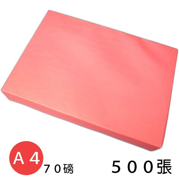 A4影印紙 單面 大紅色影印紙 70磅/一包500張入(促300) 噴墨紙 雷射紙 印表紙-文