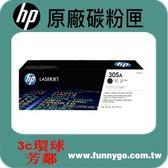 HP 原廠黑色碳粉匣 CE410A (305A)