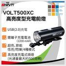 Cateye VOLT500XC 高亮度型充電前燈HL-EL080RC