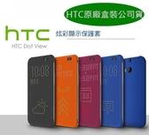 【原廠盒裝公司貨】HTC HC M100 One M8 M8x Dot View 原廠炫彩顯示保護套、智能保護套