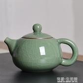茶壺 青瓷哥窯功夫茶具 陶瓷小號冰裂紋茶壺 開片家用過濾單壺泡茶 有緣生活館