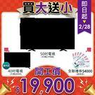 買夏普50型4K智慧連網液晶顯示器4T-C50AG1T,送夏普40吋LC-40SF466T 福利品