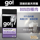 【毛麻吉寵物舖】Go! 80%四種肉無穀...