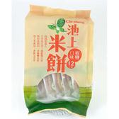 【池上鄉農會】米餅(椒鹽口味)