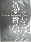 【書寶二手書T9/語言學習_XEA】漢字樹:人體器官所衍生的漢字地圖_廖文豪