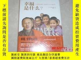 二手書博民逛書店幸福是什麼?罕見精裝未拆封Y13917 (不丹)吉格梅·廷萊著