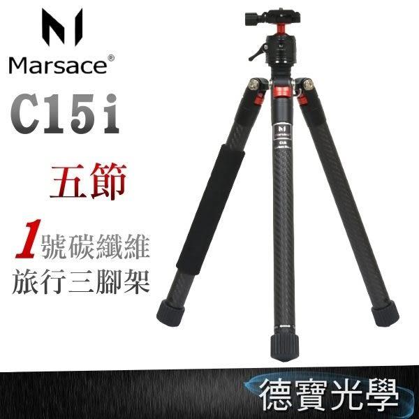 Marsace 馬小路 C15i 龍紋特仕版 1號碳纖維 旅行三腳架 輕量首選 同等最高等級