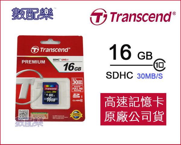 *數配樂*Transcend 創見 16GB 16G SDHC C10 30MB/S 高速記憶卡 另售 64G 32G