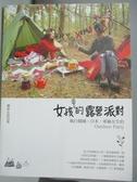 【書寶二手書T1/旅遊_DKD】女孩的露營派對:風行韓國、日本,專屬女生的Outdoor Party_蘑菇女孩,