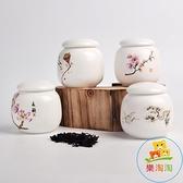 【4個裝】茶葉罐陶瓷普洱花綠茶密封存儲物罐茶罐【樂淘淘】