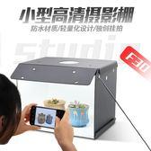 攝影棚 小型攝影棚F30迷你拍攝燈箱套裝淘寶產品拍照補光燈柔光箱
