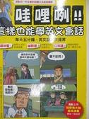【書寶二手書T2/語言學習_EFB】哇哩咧!!這樣也能學英文會話_金碩柱/鄭弼榮