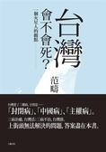 (二手書)台灣會不會死:一個火星人的觀點