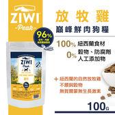 【SofyDOG】ZiwiPeak巔峰 96%鮮肉狗糧-雞肉(100g) 生食 狗飼料 成犬  幼犬