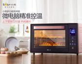 多功能電烤箱家用烘焙蛋糕全自動30升大容量220VLX 【全網最低價】