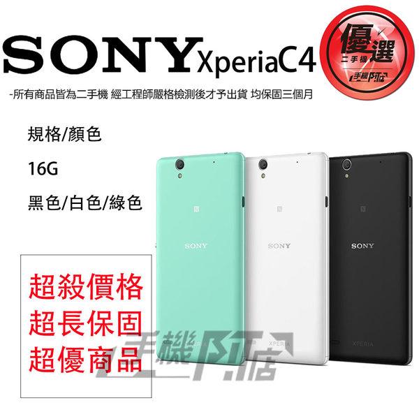 【保證超新】手機阿店 索尼 sony sonyXperia C4 5.5吋 16G 黑/白/绿 優選二手機