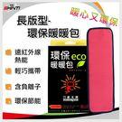 長版型-環保暖暖包M1030- 100X300MM 行動太陽