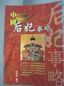 【書寶二手書T5/一般小說_HNG】中國后妃事略_張雲風