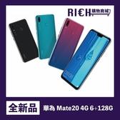 【全新】華為 Mate20 4G HUAWEI huawei 6+128G 國際版 保固一年