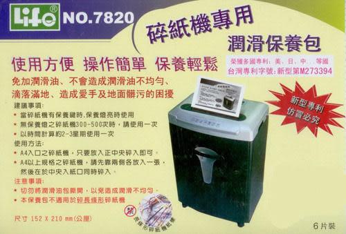 Life 徠福 NO.7820 碎紙機專用潤滑保養包 6片入 / 包