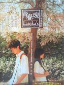 【書寶二手書T1/攝影_XFN】青春魂-賈蕾的唯美攝影_賈蕾Lainka_附海報&信片組
