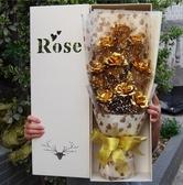 金箔玫瑰花束生日禮物女生送女友表白驚喜小清新友情可愛鉑金花束【金箔花 米心 鏤盒】