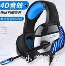 電腦耳機頭戴式耳麥吃雞游戲臺式網吧電競帶麥話筒 js12259『小美日記』