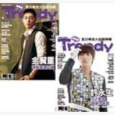 TRENDY 偶像誌No 25 :許永生金賢重(雙封面)