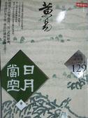 【書寶二手書T1/一般小說_KNG】日月當空(卷二)_黃易