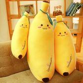 可愛香蕉抱枕公仔毛絨玩具女抱著睡覺懶人萌玩偶女孩生日禮物韓國