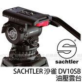 SACHTLER 沙雀 DV-10 SB 專業頂級油壓雲台 (24期0利率 免運 文祥貿易公司貨) S1006