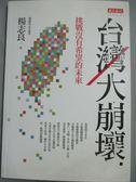 【書寶二手書T1/社會_LCX】台灣大崩壞-挑戰沒有希望的未來_楊志良