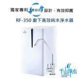 千山淨水RF-350廚下高效純水淨水器(四道濾芯)