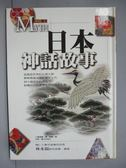【書寶二手書T1/一般小說_MGM】日本神話故事-神話03_程羲, 小島瓔禮