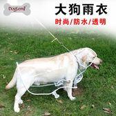 狗衣服 金毛拉布拉多雨衣狗狗中大型犬雨披透明大狗哈士奇阿拉斯加羅威納