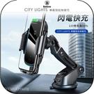 《飛翔無線3C》Baseus 倍思 CITY LIGHTS 車載智能無線充│公司貨│車用吸盤手機座 出風口架 15W快充