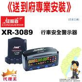 《免費到府專業安裝》 征服者 XR-3089 行車安全警示器 分離式雷達 測速器