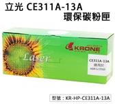 【KRONE】立光 環保碳粉匣 適用CP1025/M175NW/M275MF 印表機 KR-HP-CE311A-13A