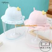 嬰兒帽子春秋季防護疫情寶寶漁夫帽防飛沫面罩臉罩【輕派工作室】