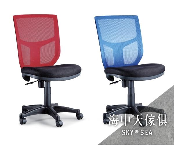 {{ 海中天休閒傢俱廣場 }} F-38 商業OA-辦公傢俱 辦公椅系列 28-1 LV-518電腦椅(四色可選)